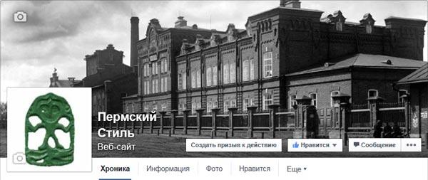 Пермский стиль на Facebook